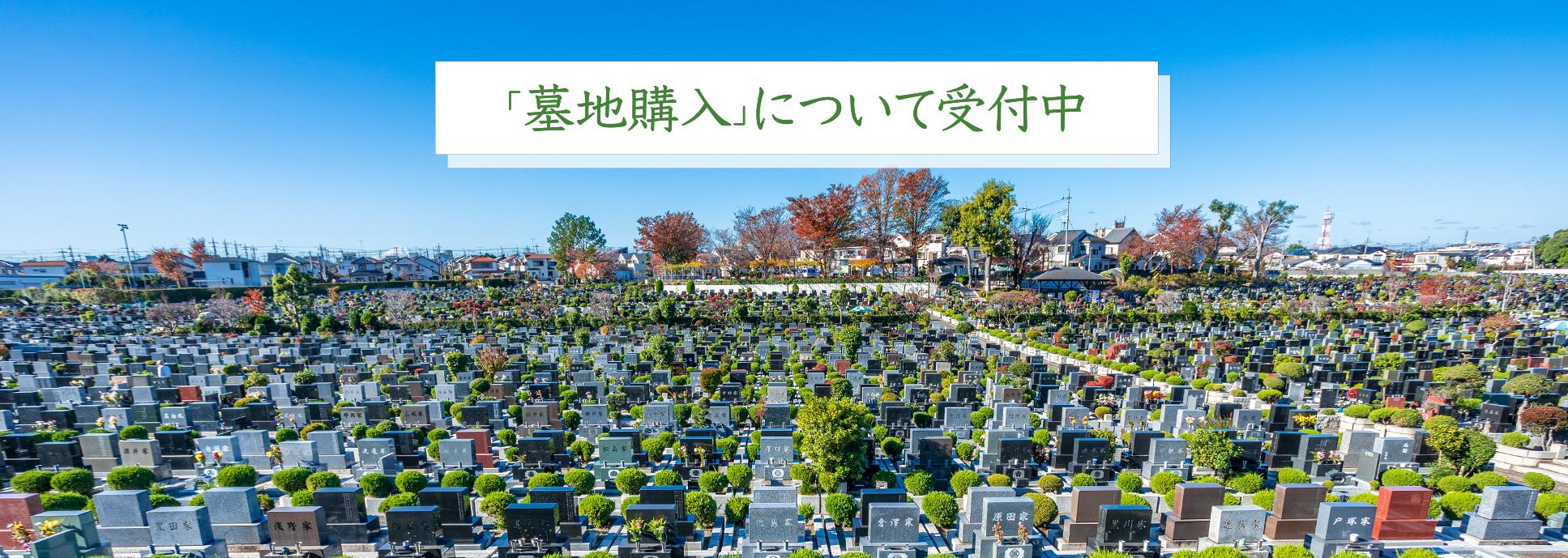 「墓地購入」について受付中