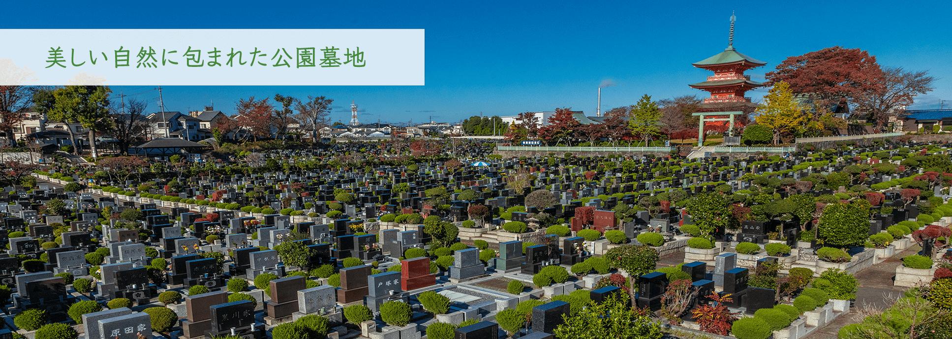 美しい自然に包まれた公園墓地