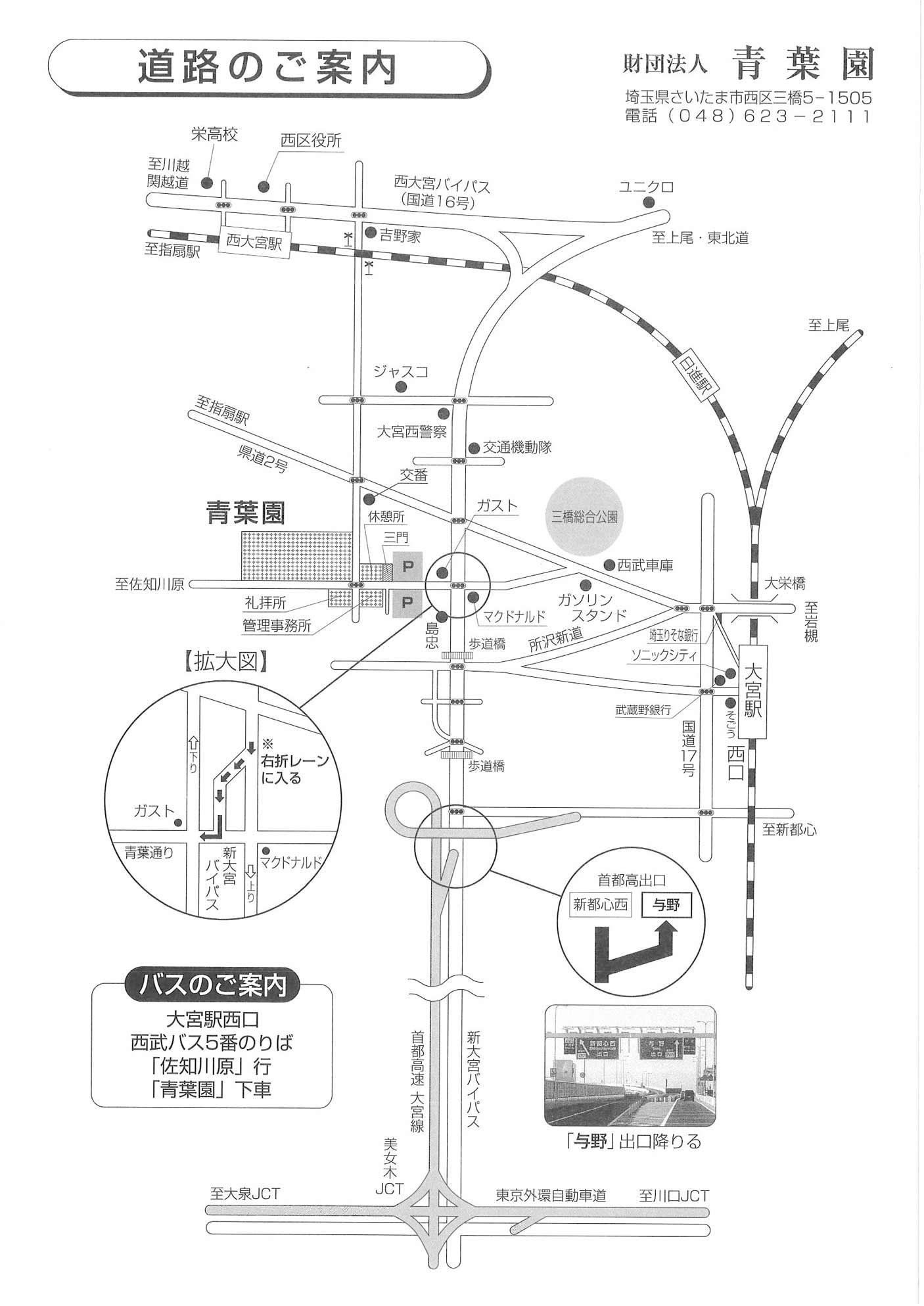 道路のご案内の図