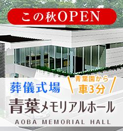 葬儀式場青葉メモリアルホール
