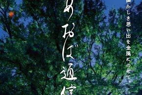 [あおば通信 Vol.6] 2019年9月号