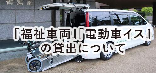 『福祉車両』『電動車イス』