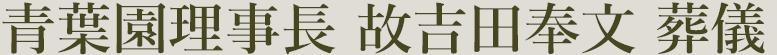 青葉園理事長 故吉田奉文 葬儀