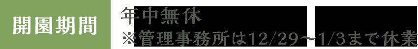 開園期間 年中無休 管理事務所は12月29日から1月3日が定休です。