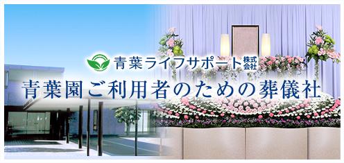青葉円ご利用者の為の葬儀社
